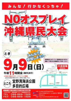 オスプレイ配備に反対する沖縄県民大会への参加の呼びかけ