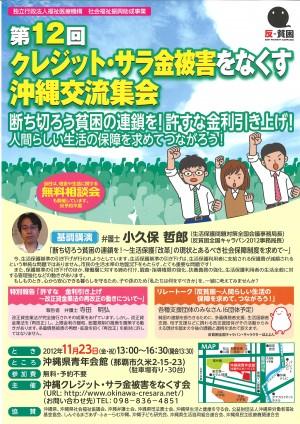 11月23日(金・祝)「クレジット・サラ金被害をなくす沖縄交流集会」のご案内
