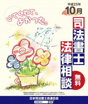 平成25年10月 「法の日」司法書士無料法律相談会について