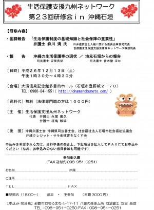 生活保護支援九州ネットワーク第23回研修会in沖縄石垣