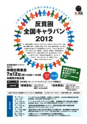 「反貧困全国キャラバン2012」のお知らせ
