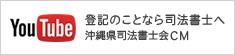 登記のことなら司法書士へ沖縄県司法書士会CM