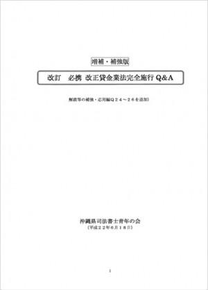 改正貸金業法完全施行Q&A
