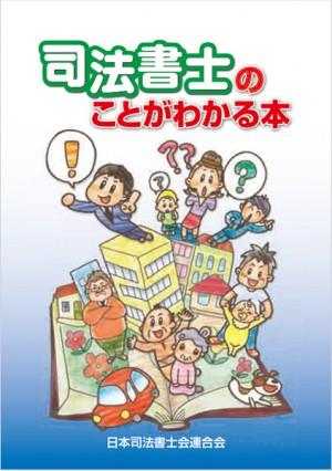日司連「司法書士のことがわかる本」